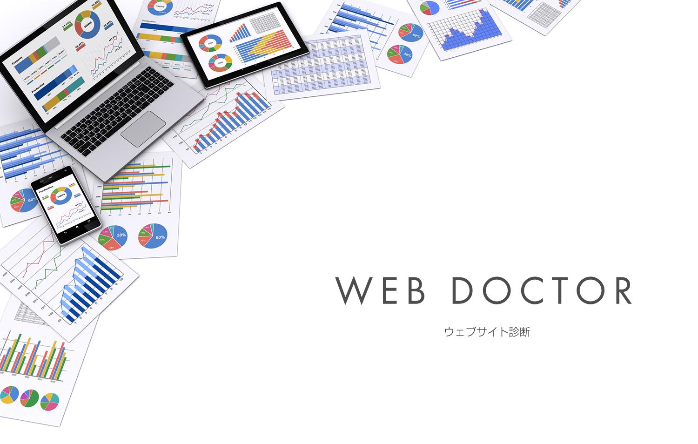 WEBサイト無料診断