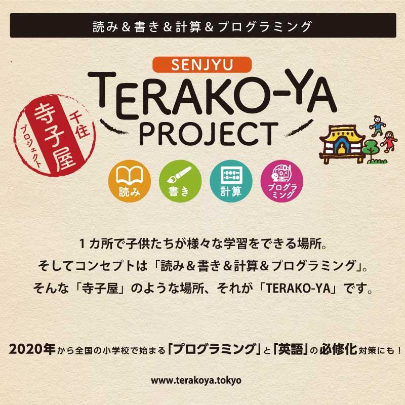 TERAKO-YA PROJECT