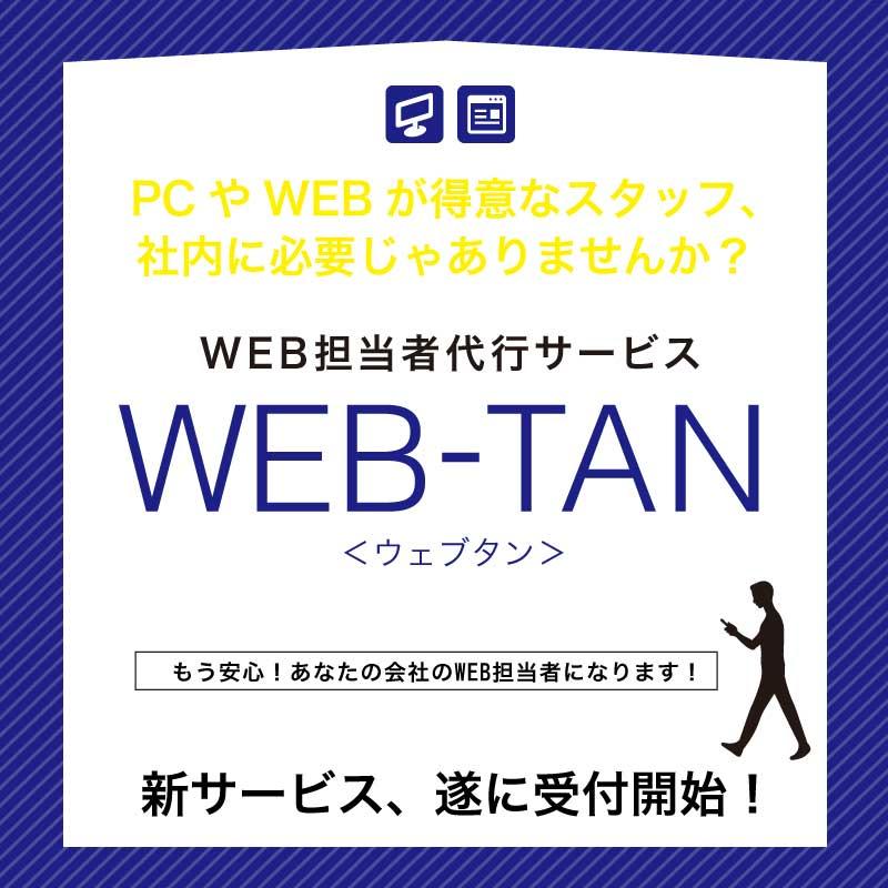 WEB担当者代行サービス「WEB-TAN」