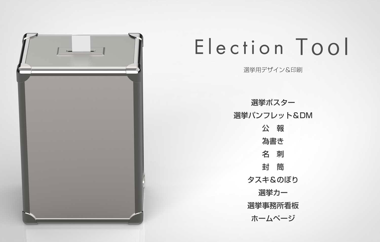 選挙ツール製作